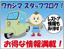 福岡ワカシマオートガラスのスタッフブログ