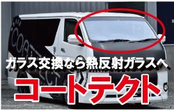 コートテクト|自動車ガラス交換なら熱反射ガラスへ