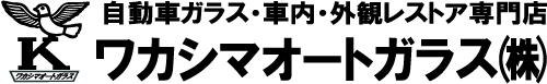 福岡の自動車ガラス交換は博多区のワカシマオートガラス